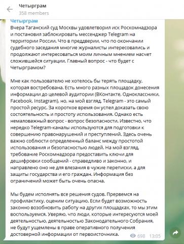 Сообщения в Telegram 3