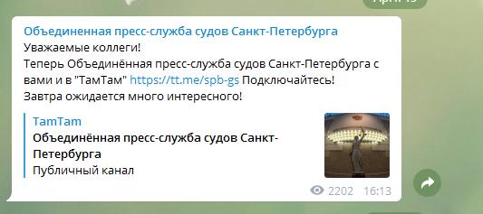 Сообщения в Telegram 1