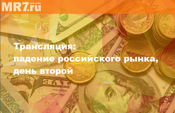Трансляция: падение российского рынка, день второй