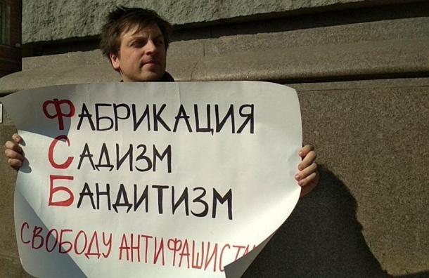 Пикеты против пыток проходят вПетербурге