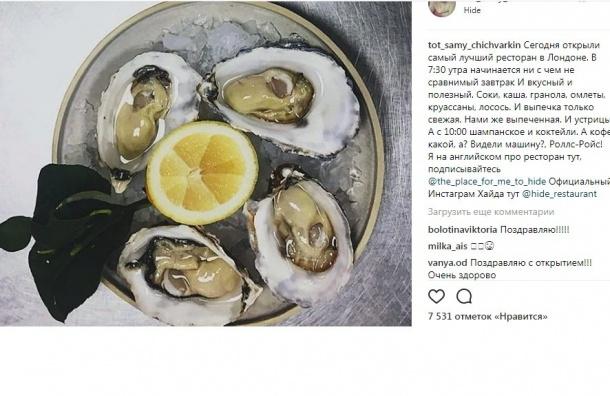 Чичваркин открыл новый ресторан вЛондоне