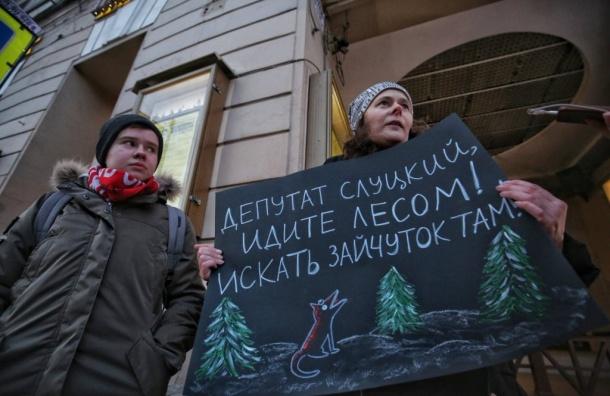 Пикет против Слуцкого провели петербургские актвисты