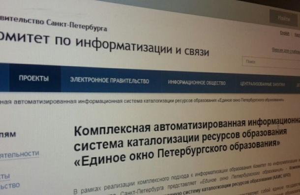 «Петербургское образование» и«Электронный дневник» переделают за60 млн