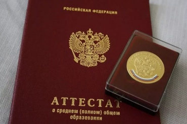 Школьники будут получать золотые медали поитогам ЕГЭ