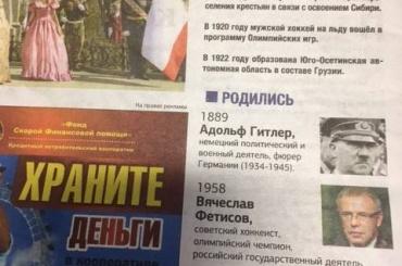 Правительственная «Крымская газета» пишет про Гитлера