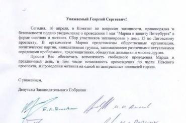 Подана заявка наМарш взащиту Петербурга