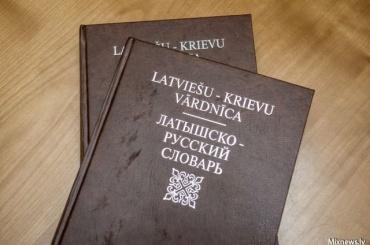 Русские школы Латвии перейдут налатышский язык