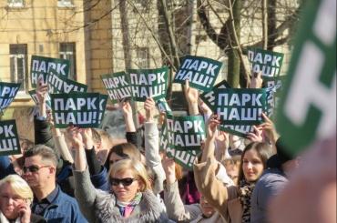 Встреча защитников парка Интернационалистов собрала более 500 человек