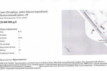 Полуостров «Рожок» продают вПетербурге