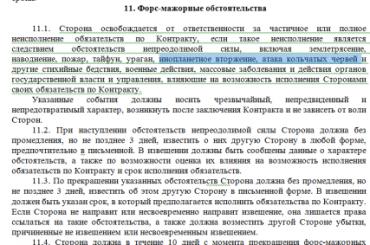 Атаку кольчатых червей неисключают вУФСИН поСвердловской области