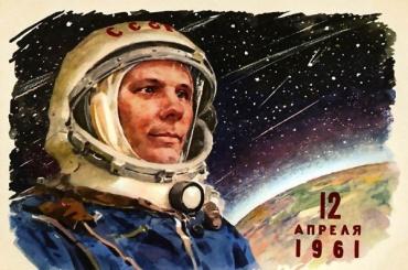 Макаров празднует день космонавтики 11апреля