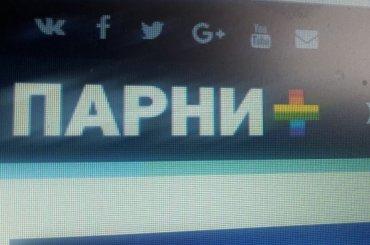 Портал «Парни ПЛЮС» заблокируют из-за отрицания семейных ценностей