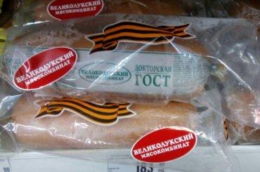 Петербуржцы возмущены колбасой сгеоргиевской ленточкой