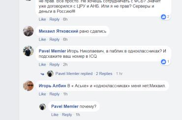 Албина нет вICQ и«Одноклассниках»