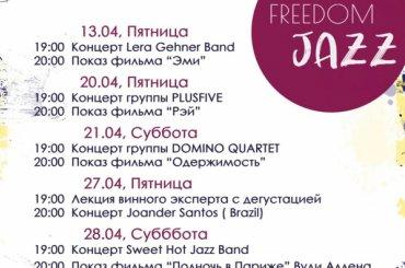 Джазовые квартирники FREEDOM JAZZ— с13апреля по4мая— пространство FREEDOM (Казанская, 7)