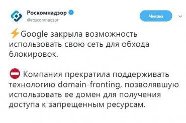 Роскомнадзор: Google закрылся для обхода блокировок
