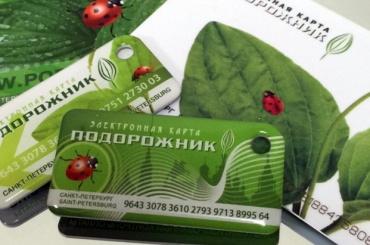 «Подорожники» начнут продавать вгостиницах Петербурга кЧМ-2018