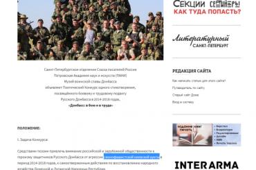 Лже-Дом писателя объявил конкурс оборьбе с«сионофашистской киевской хунтой»