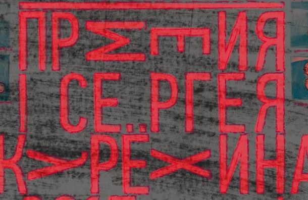 Лауреатов премии Сергея Курехина назвали вПетербурге