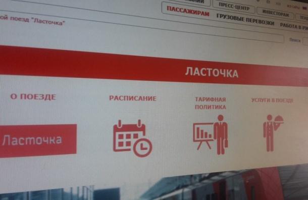 «Ласточки» изПетербурга отправятся вПсков