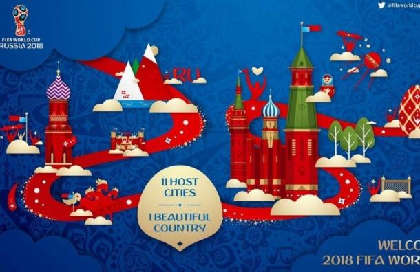 МИД России зовет украинцев наЧМ-2018: неслушайте дураков
