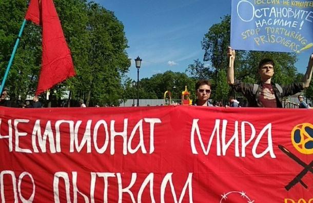 ВПетербурге прошел митинг против пыток