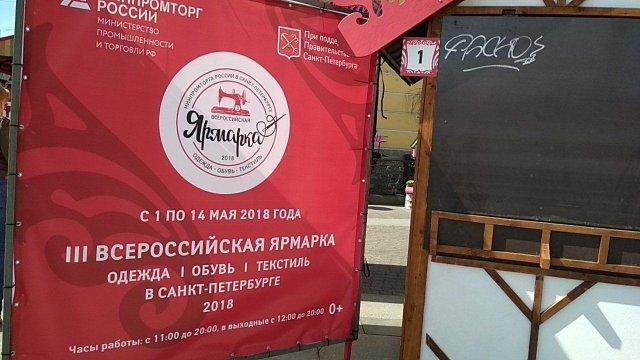 Ярмарка, 4 мая 2017, фото: MR7.ru  4