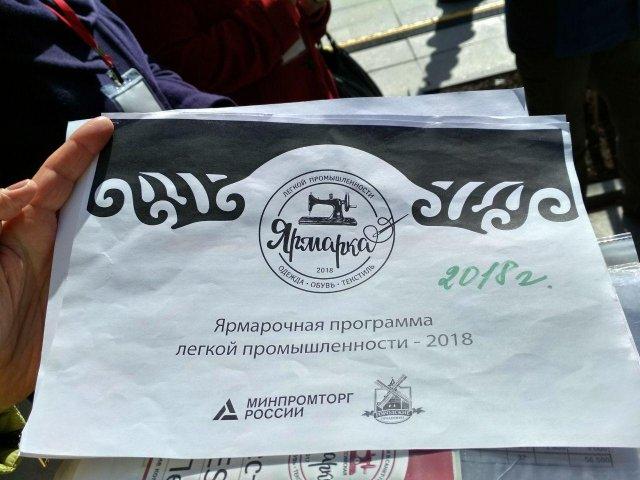 Ярмарка, 4 мая 2017, фото: MR7.ru  2