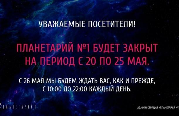 Планетарий №1 будет закрыт шесть дней