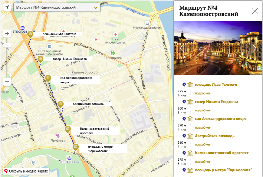 ВПетербурге разработали прогулочную карту свечерними маршрутами