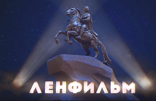 «Ленфильм» пойдет под суд за11 млн руб. долгов энергетикам