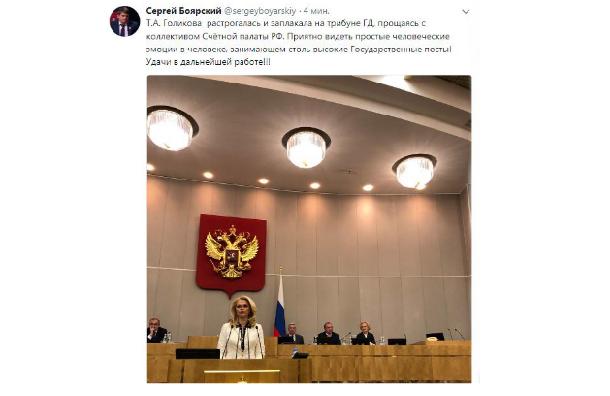 Голикова, прощаясь сколлегами изСчетной палаты, заплакала