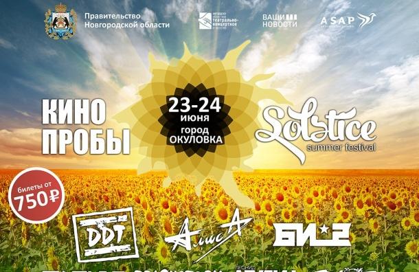 Ежегодный музыкальный летний фестиваль «КИНОпробы. SOLSTICE»