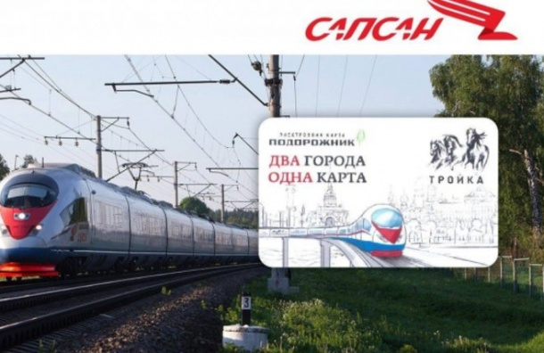 Пассажиры «Сапсана» могут купить «Тройку-Подорожник»