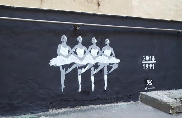 Граффити кинаугурации Путина нарисовали вПетербурге