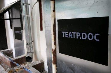 Спектакль Театра. doc отменили после звонка изФСБ