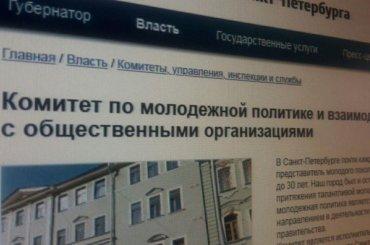 Комитет помолодежной политике: «Унас нет никаких обысков»