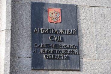 Суд аннулировал контракт Смольного на40 млрд рублей