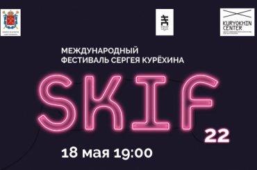 XXII МЕЖДУНАРОДНЫЙ ФЕСТИВАЛЬ SKIF