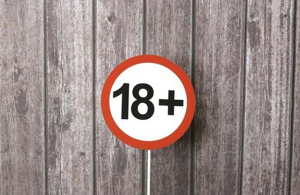 Таблички «18+