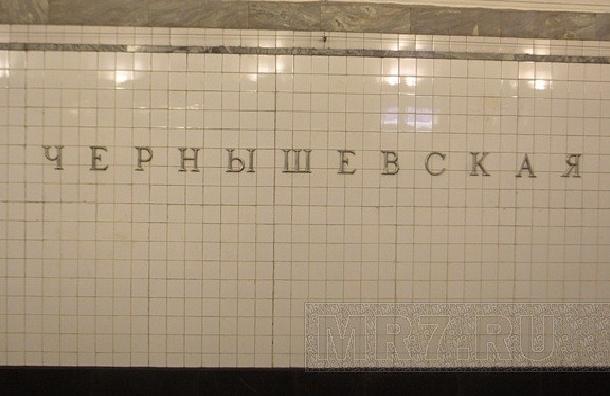 «Чернышевская» изменит режим работы