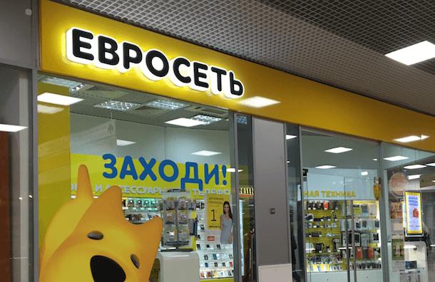 «Связной» и«Евросеть» станут одним брендом втечение года