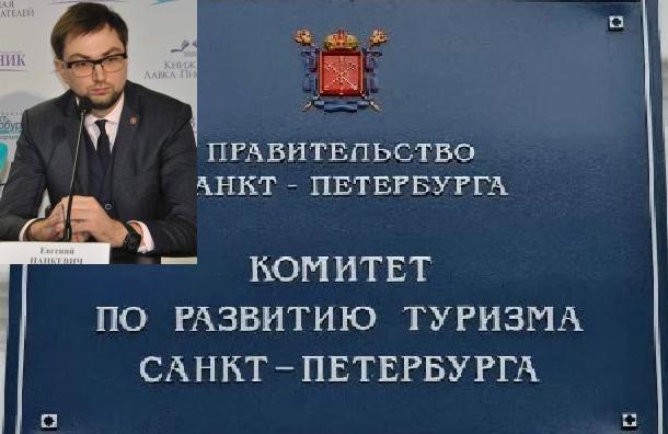 Смольный назвал имя нового главы Комитета потуризму