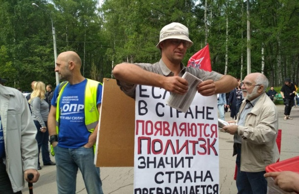 Митинг против нарушения гражданских прав собрал около трехсот человек