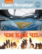 """10 (765) """"Спортивный город"""""""