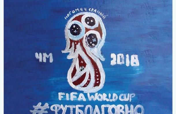 Выставку «Футбол— говно» открыли вПетербурге