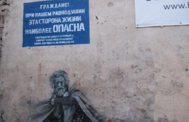 «Ночлежка» распахнула двери для петербуржцев