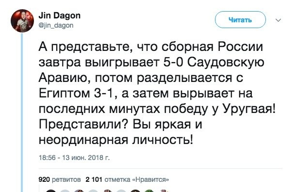 Фанат доначалаЧМ точно предсказал исход двух матчей сРоссией