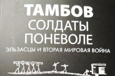 «Тамбов. Солдаты поневоле»