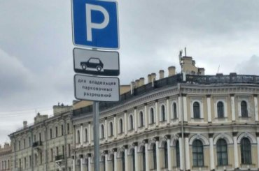 Парковка для неизвестных избранников